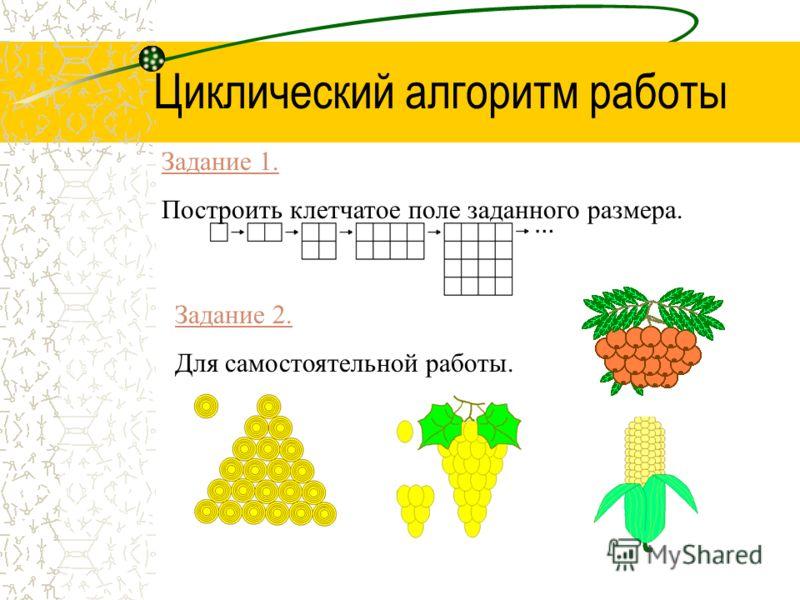 Задание 1. Построить меню мозаики по графическому алгоритму. Работа по алгоритму