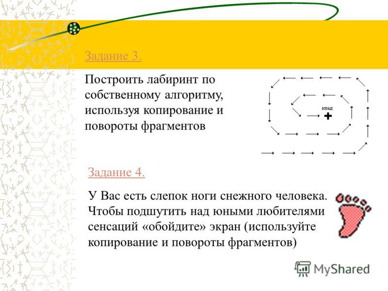 Действия с фрагментами рисунка Задание 1. Построить деталь узора по графическому алгоритму. Задание 2. Построить узор из построенной ранее детали и раскрасить его