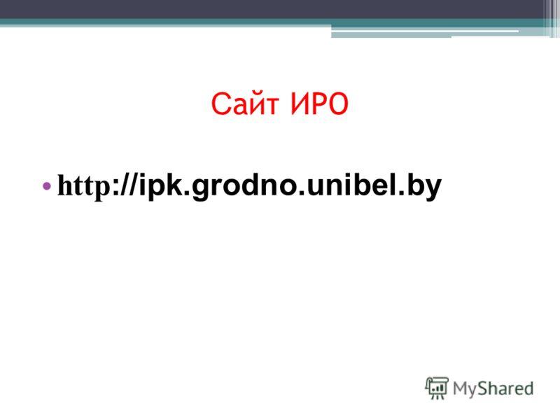C айт ИРО http ://ipk.grodno.unibel.by