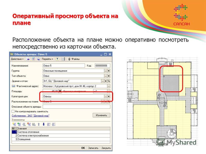 Оперативный просмотр объекта на плане Расположение объекта на плане можно оперативно посмотреть непосредственно из карточки объекта.