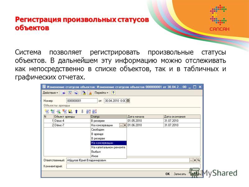 Регистрация произвольных статусов объектов Система позволяет регистрировать произвольные статусы объектов. В дальнейшем эту информацию можно отслеживать как непосредственно в списке объектов, так и в табличных и графических отчетах.
