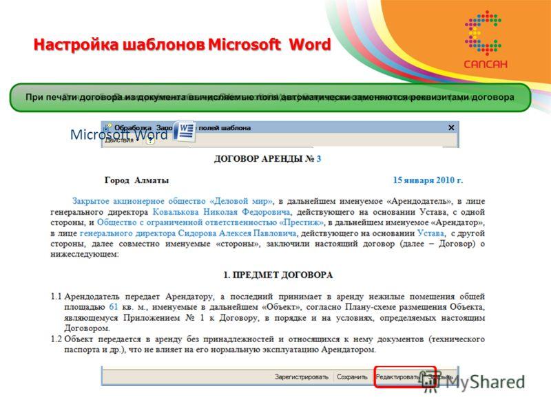 Настройка шаблонов Microsoft Word Microsoft Word