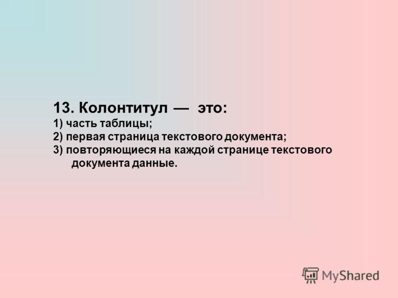 12. Какой язык программирования был разработан раньше: 1) Бейсик; 2) Паскаль; 3) Алгол.