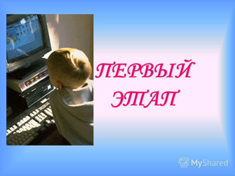 Игра «Самый умный по информатике»