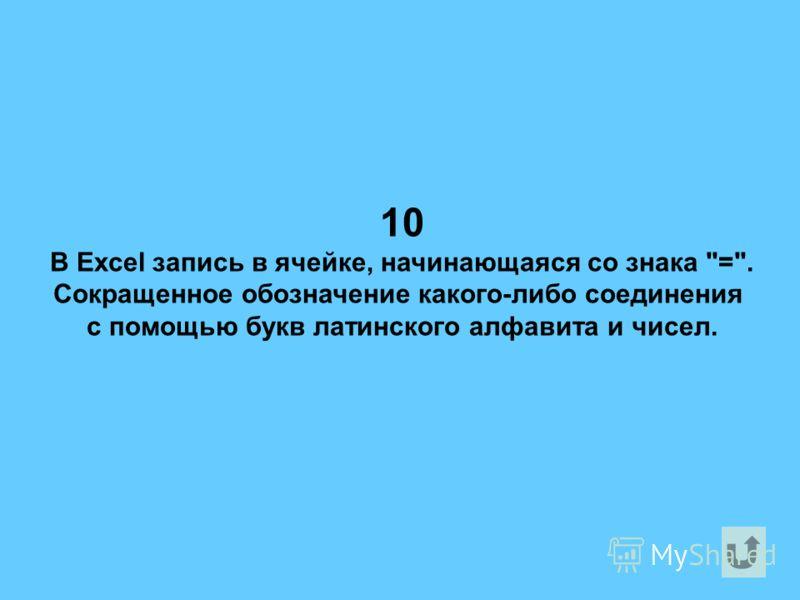 7 Составная часть массива. Одно из основополагающих понятий в химии.