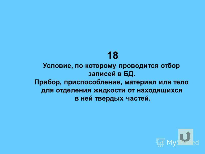 16 Порядковый номер элемента массива. Числовой указатель, ставящийся внизу буквы, входящей в математическое выражение или в запись состава какого-либо соединения.