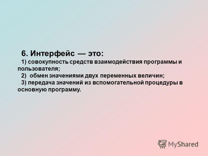 5. Дефрагментация это: 1) удаление из текста всех пробелов; 2) объединение различных частей файла в одну непрерывную часть; 3) операция объединения нескольких последовательностей (строк, файлов) в одну.