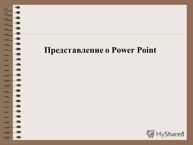 1 Представление о Power Point