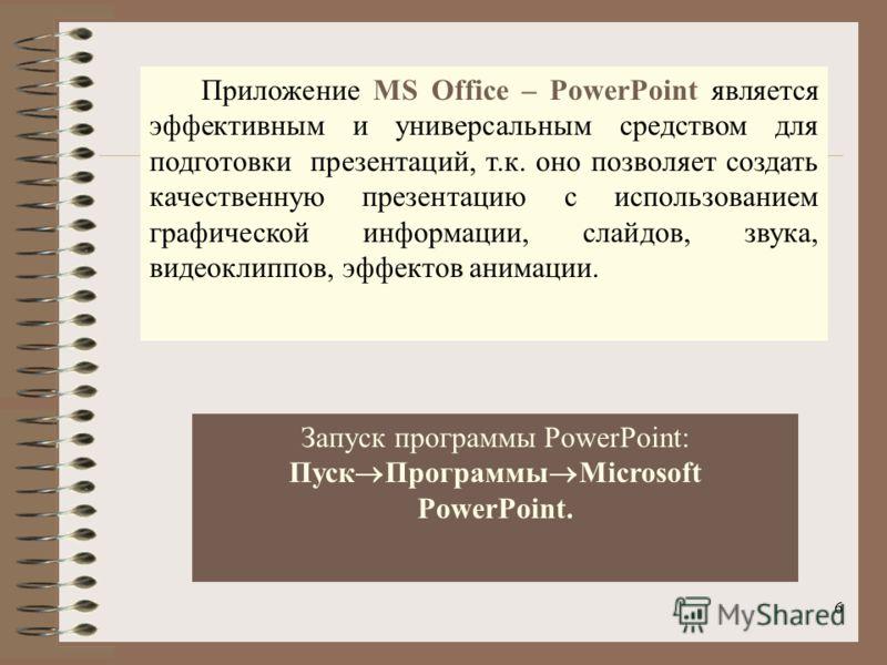 6 Приложение MS Office – PowerPoint является эффективным и универсальным средством для подготовки презентаций, т.к. оно позволяет создать качественную презентацию с использованием графической информации, слайдов, звука, видеоклиппов, эффектов анимаци