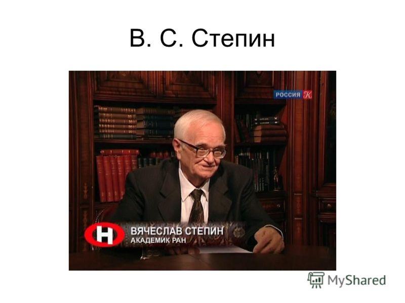 В. С. Степин