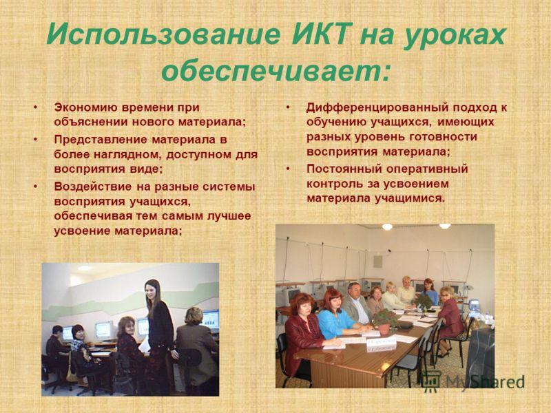 Использование ИКТ на уроках обеспечивает: Экономию времени при объяснении нового материала; Представление материала в более наглядном, доступном для восприятия виде; Воздействие на разные системы восприятия учащихся, обеспечивая тем самым лучшее усво