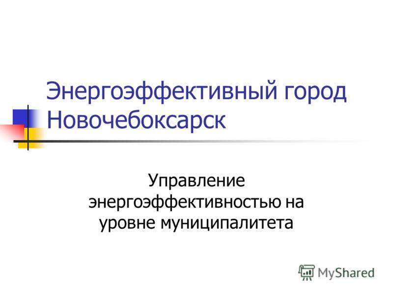 Энергоэффективный город Новочебоксарск Управление энергоэффективностью на уровне муниципалитета