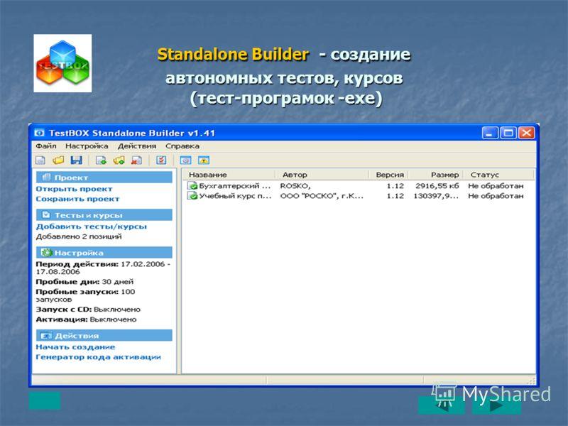 Standalone Builder - создание автономных тестов, курсов (тест-програмок -exe)