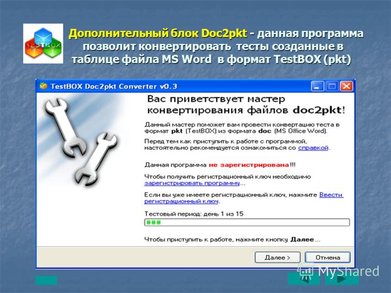 Дополнительный блок Doc2pkt - данная программа позволит конвертировать тесты созданные в таблице файла MS Word в формат TestBOX (pkt) Дополнительный блок Doc2pkt - данная программа позволит конвертировать тесты созданные в таблице файла MS Word в фор