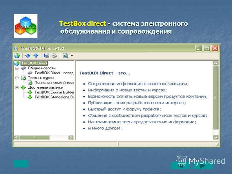 TestBox direct - система электронного обслуживания и сопровождения TestBox direct - система электронного обслуживания и сопровождения