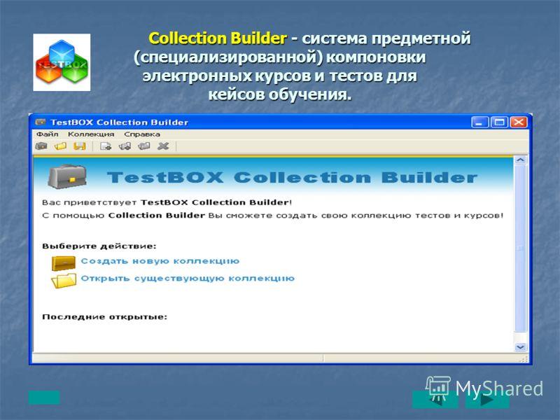 Collection Builder - система предметной (специализированной) компоновки электронных курсов и тестов для кейсов обучения. Collection Builder - система предметной (специализированной) компоновки электронных курсов и тестов для кейсов обучения.