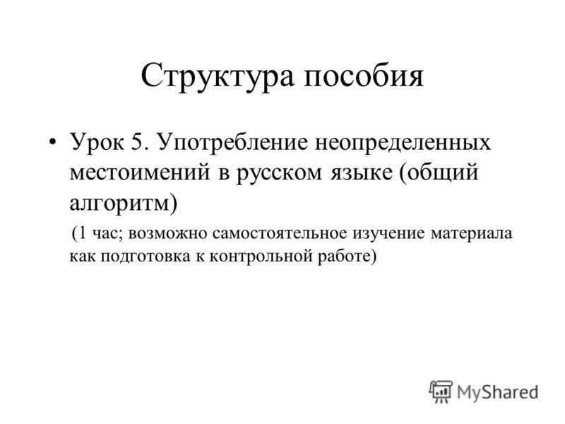 Структура пособия Урок 5. Употребление неопределенных местоимений в русском языке (общий алгоритм) (1 час; возможно самостоятельное изучение материала как подготовка к контрольной работе)