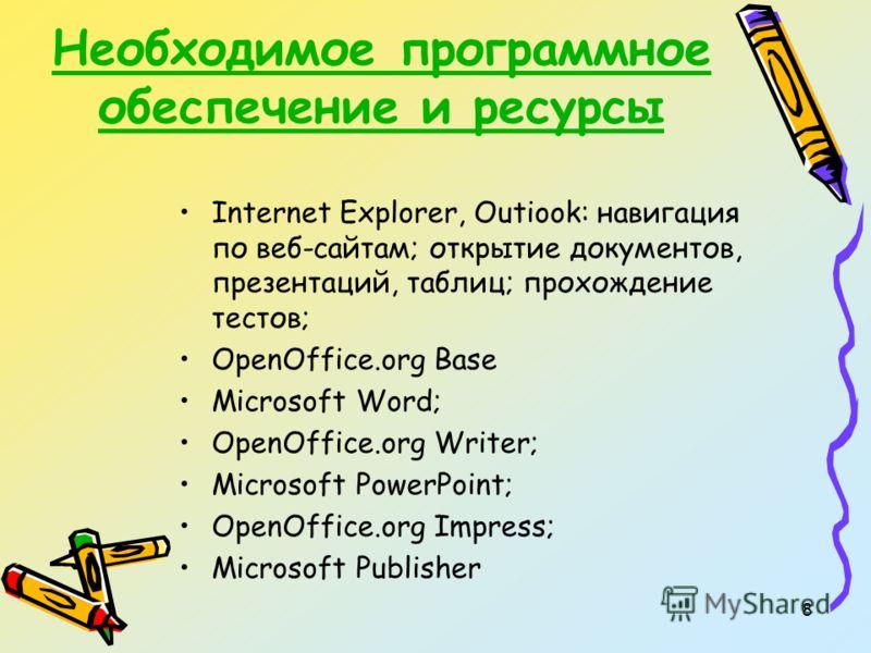 8 Необходимое программное обеспечение и ресурсы Internet Explorer, Outiook: навигация по веб-сайтам; открытие документов, презентаций, таблиц; прохождение тестов; OpenOffice.org Base Microsoft Word; OpenOffice.org Writer; Microsoft PowerPoint; OpenOf