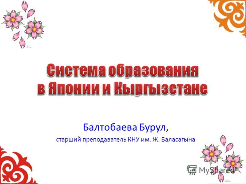 Балтобаева Бурул, старший преподаватель КНУ им. Ж. Баласагына