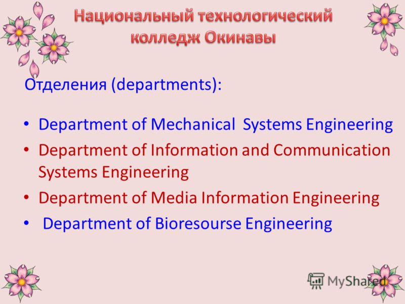 Отделения (departments): Department of Mechanical Systems Engineering Department of Information and Communication Systems Engineering Department of Media Information Engineering Department of Bioresourse Engineering