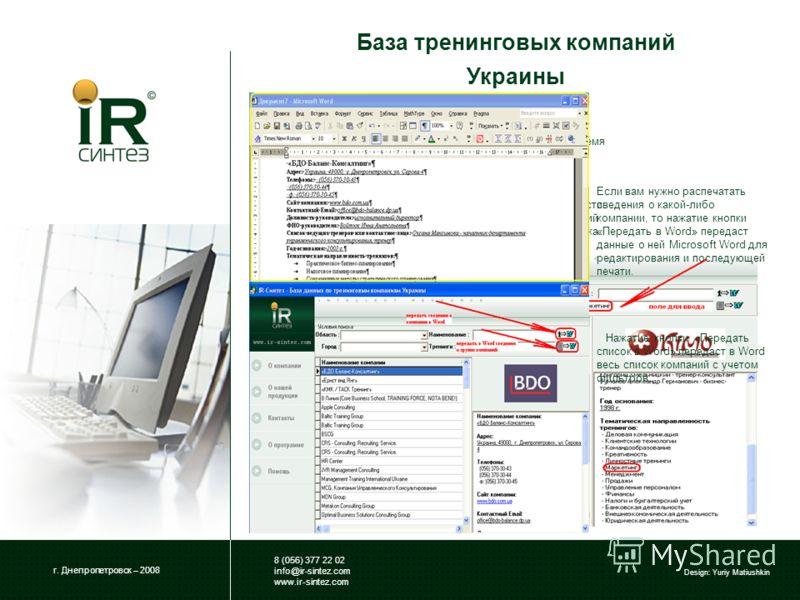 База тренинговых компаний Украины г. Днепропетровск – 2008 8 (056) 377 22 02 info@ir-sintez.com www.ir-sintez.com Design: Yuriy Matiushkin Диск имеет функциональную и в то же время простую в использовании систему поиска компаний. Поиск по виду провод
