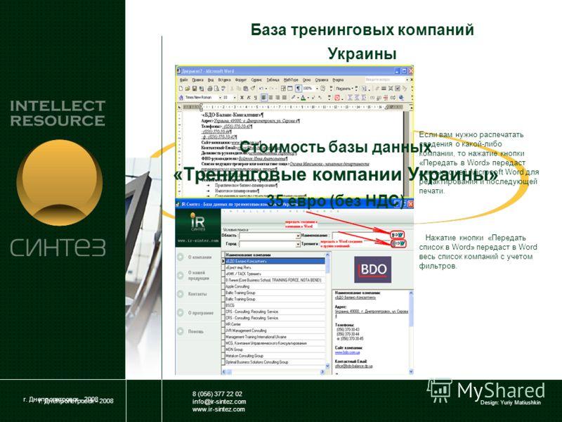 База тренинговых компаний Украины Если вам нужно распечатать сведения о какой-либо компании, то нажатие кнопки «Передать в Word» передаст данные о ней Microsoft Word для редактирования и последующей печати. Нажатие кнопки «Передать список в Word» пер