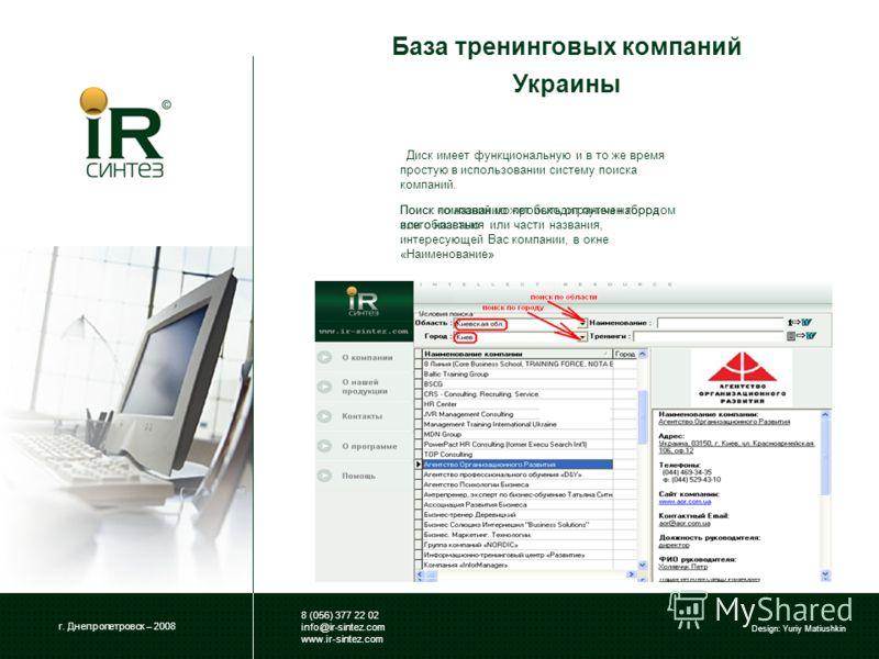 База тренинговых компаний Украины г. Днепропетровск – 2008 8 (056) 377 22 02 info@ir-sintez.com www.ir-sintez.com Design: Yuriy Matiushkin Диск имеет функциональную и в то же время простую в использовании систему поиска компаний. Поиск компаний может