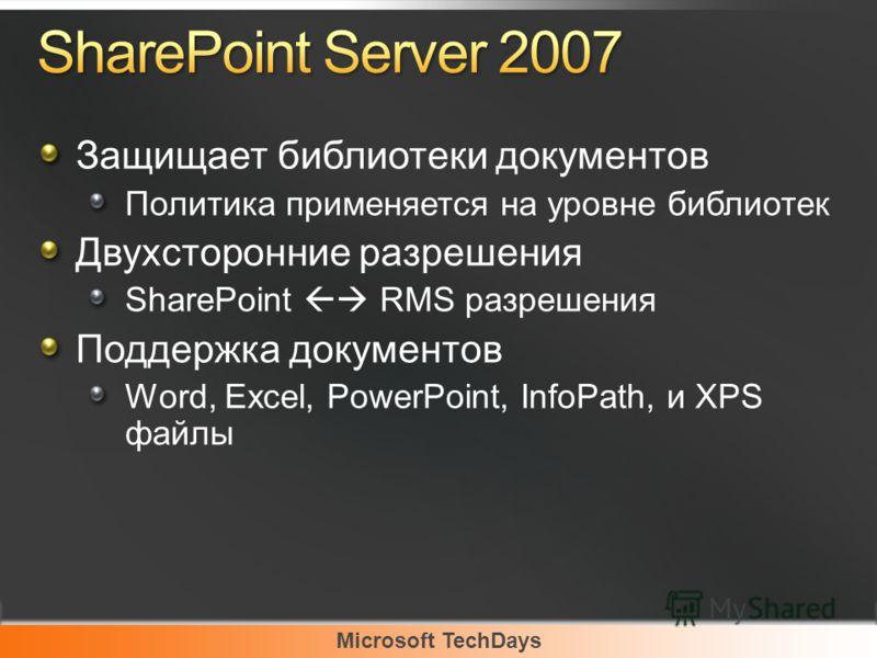 Microsoft TechDays Защищает библиотеки документов Политика применяется на уровне библиотек Двухсторонние разрешения SharePoint RMS разрешения Поддержка документов Word, Excel, PowerPoint, InfoPath, и XPS файлы