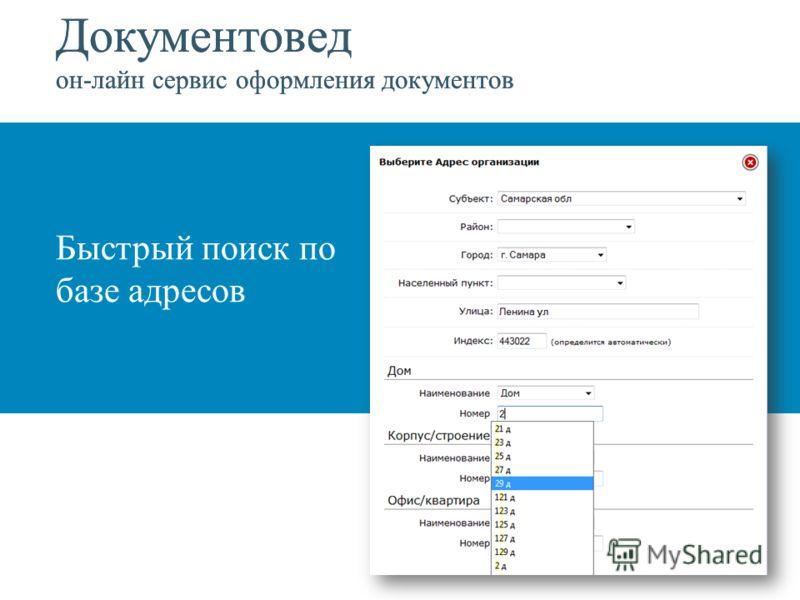 Документовед он-лайн сервис оформления документов Быстрый поиск по базе адресов