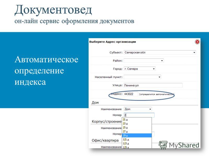 Документовед он-лайн сервис оформления документов Автоматическое определение индекса