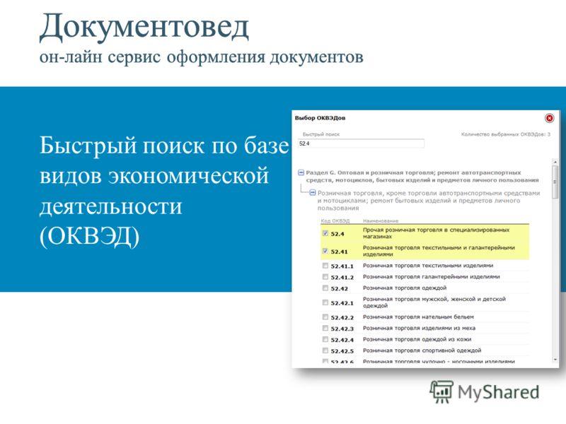 Документовед он-лайн сервис оформления документов Быстрый поиск по базе видов экономической деятельности (ОКВЭД)