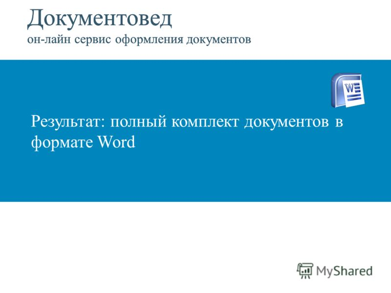 Документовед он-лайн сервис оформления документов Результат: полный комплект документов в формате Word