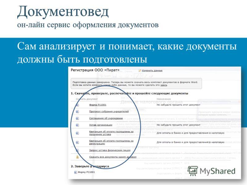 Документовед он-лайн сервис оформления документов Сам анализирует и понимает, какие документы должны быть подготовлены