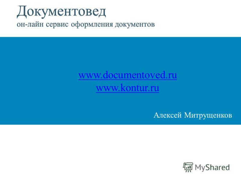 Документовед он-лайн сервис оформления документов www.documentoved.ru www.kontur.ru Алексей Митрущенков