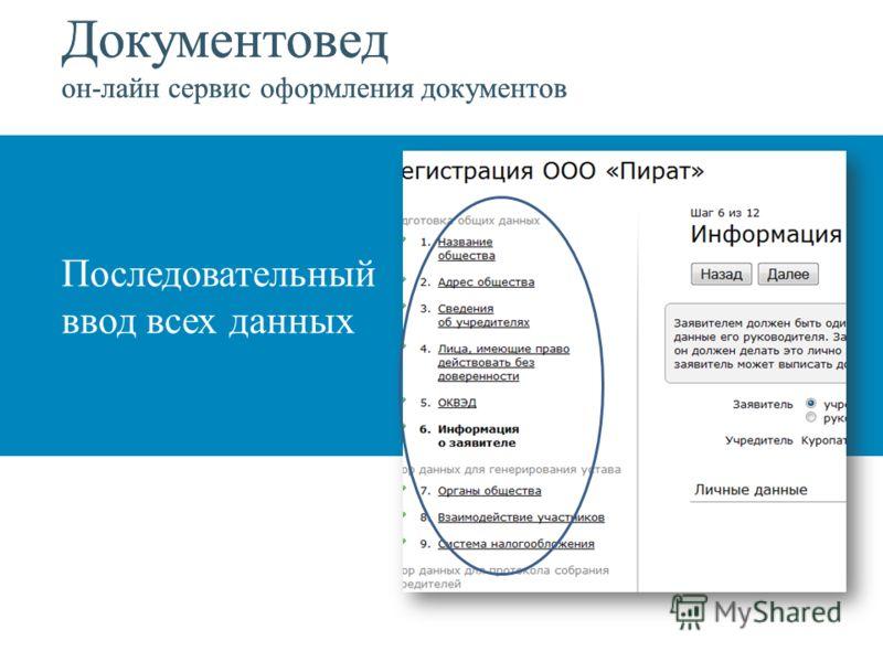 Документовед он-лайн сервис оформления документов Последовательный ввод всех данных