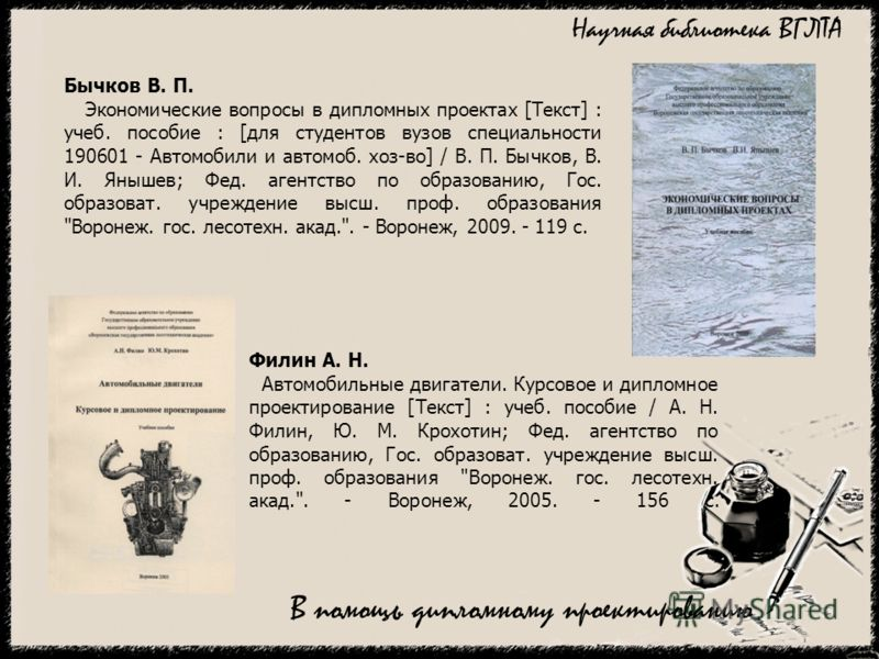 Бартенев И. М. Методические указания по дипломному проектированию для студентов лесомеханического факультета специальности 170400 -