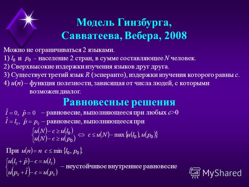 1) и – население 2 стран, в сумме составляющее N человек. 2) Сверхвысокие издержки изучения языков друг друга. 3) Существует третий язык R (эсперанто), издержки изучения которого равны c. 4) u(n) – функция полезности, зависящая от числа людей, с кото
