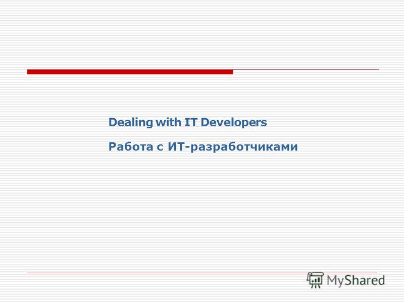 Dealing with IT Developers Работа с ИТ-разработчиками