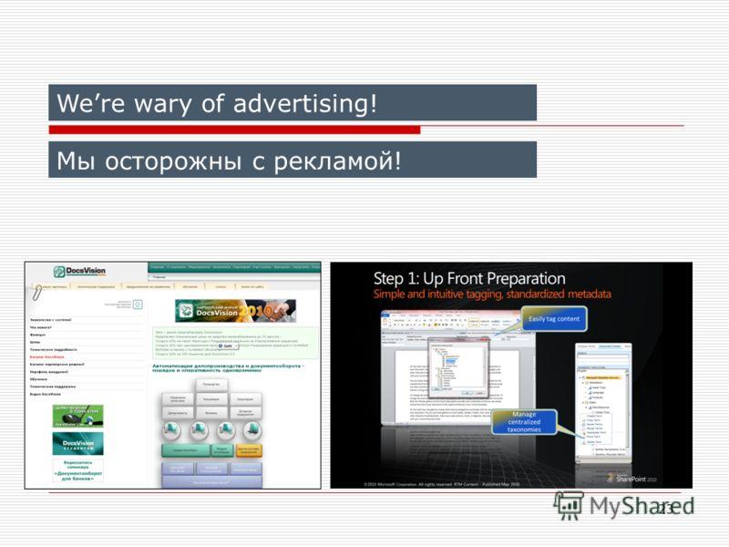 23 Were wary of advertising! Мы осторожны с рекламой!
