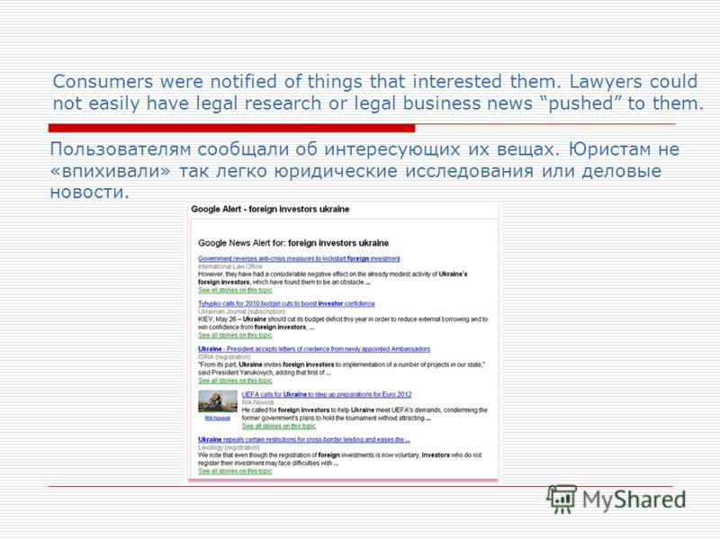Consumers were notified of things that interested them. Lawyers could not easily have legal research or legal business news pushed to them. Пользователям сообщали об интересующих их вещах. Юристам не «впихивали» так легко юридические исследования или