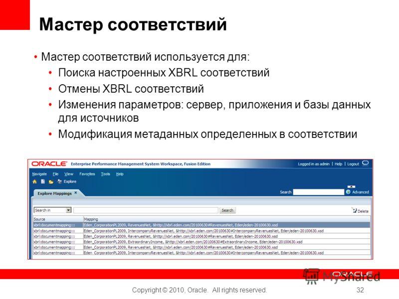 Copyright © 2010, Oracle. All rights reserved. 32 Мастер соответствий Мастер соответствий используется для: Поиска настроенных XBRL соответствий Отмены XBRL соответствий Изменения параметров: сервер, приложения и базы данных для источников Модификаци