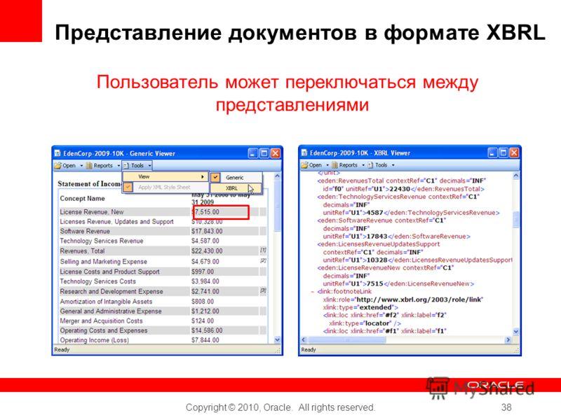 Copyright © 2010, Oracle. All rights reserved. 38 Представление документов в формате XBRL Пользователь может переключаться между представлениями