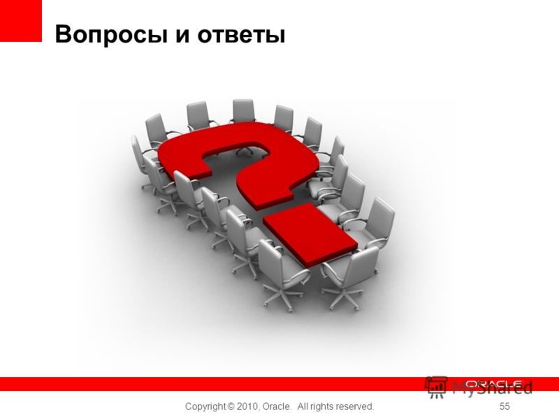 Copyright © 2010, Oracle. All rights reserved. 55 Вопросы и ответы