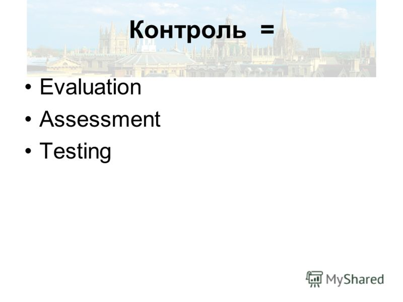 Контроль = Evaluation Assessment Testing