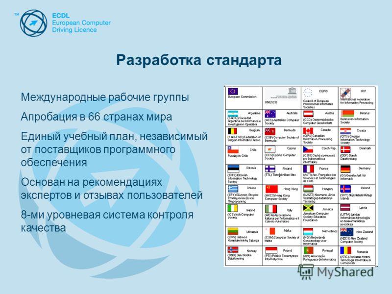 Международные рабочие группы Апробация в 66 странах мира Единый учебный план, независимый от поставщиков программного обеспечения Основан на рекомендациях экспертов и отзывах пользователей 8-ми уровневая система контроля качества Разработка стандарта