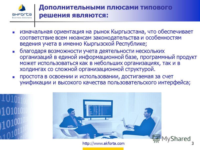 http://www.akforta.com3 Дополнительными плюсами типового решения являются: изначальная ориентация на рынок Кыргызстана, что обеспечивает соответствие всем нюансам законодательства и особенностям ведения учета в именно Кыргызской Республике; благодаря