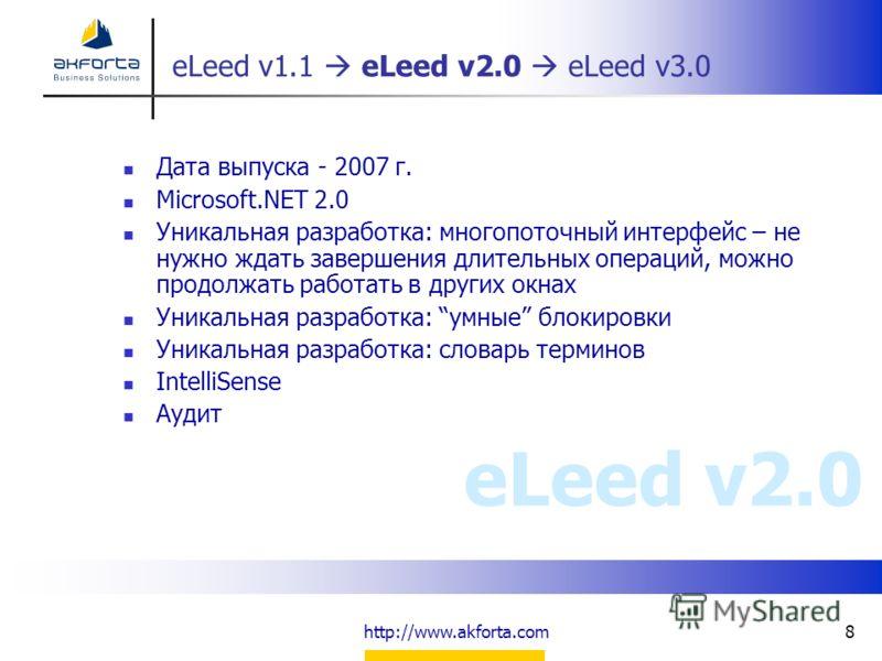http://www.akforta.com8 eLeed v1.1 eLeed v2.0 eLeed v3.0 Дата выпуска - 2007 г. Microsoft.NET 2.0 Уникальная разработка: многопоточный интерфейс – не нужно ждать завершения длительных операций, можно продолжать работать в других окнах Уникальная разр