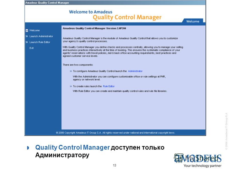 © 2006 Amadeus IT Group S.A 13 Quality Control Manager доступен только Администратору