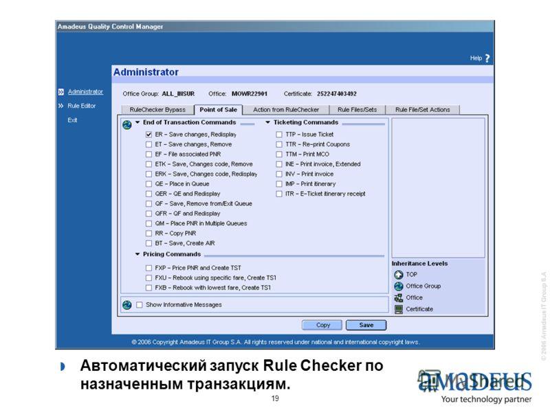 © 2006 Amadeus IT Group S.A 19 Автоматический запуск Rule Checker по назначенным транзакциям.