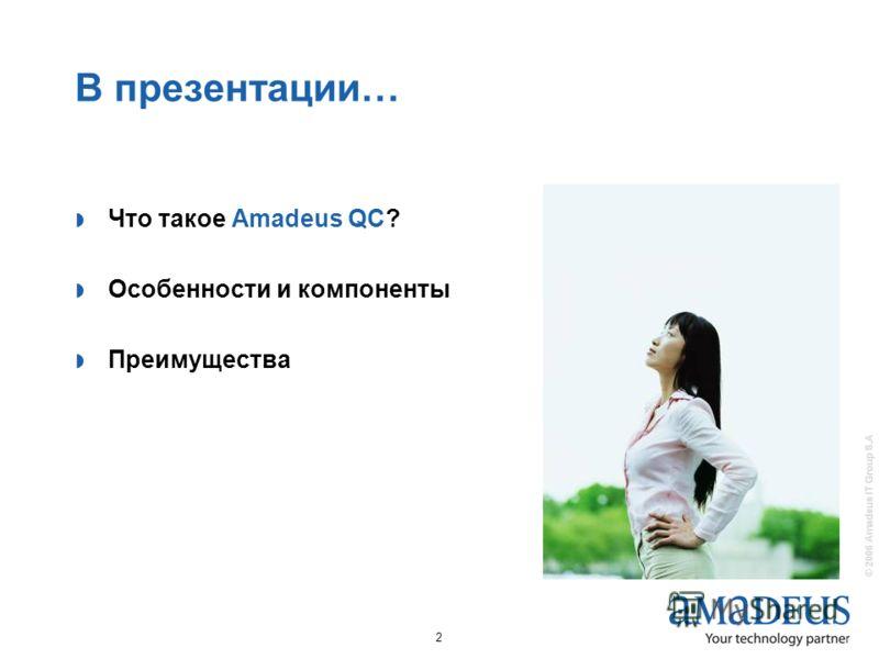 © 2006 Amadeus IT Group S.A 2 В презентации… Что такое Amadeus QC? Особенности и компоненты Преимущества